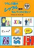 フランス語のシッフル(数字)なんてこわくない!(CD付)