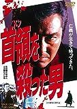 首領を殺った男[DVD]