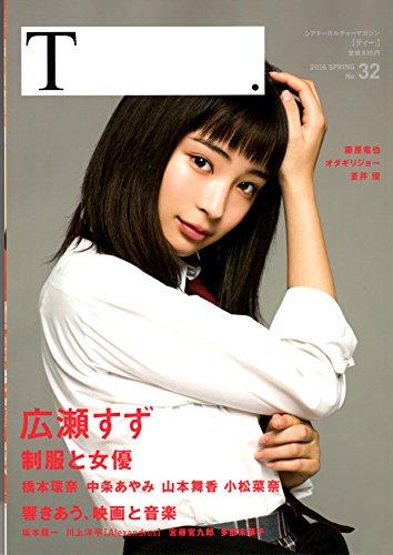 シアターカルチャーマガジン T No32
