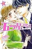 五ツ星プリンス 分冊版(5) (別冊フレンドコミックス)
