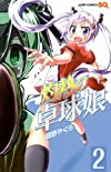 灼熱の卓球娘 2 (ジャンプコミックス)