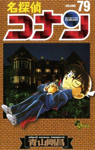 名探偵コナン(79) (少年サンデーコミックス)