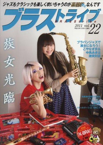 楽器族。ブラストライブ 2011 Vol.22
