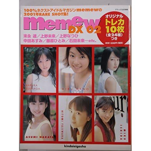 Memew DX 02―100%ネクストアイドルマガジン (デラックス近代映画)