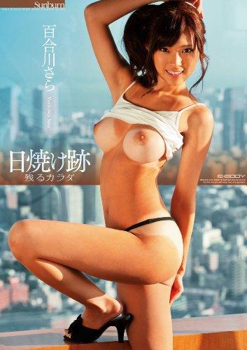 日焼け跡 残るカラダ 百合川さら E-BODY [DVD]