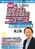 [図解]池上彰の 政治のニュースが面白いほどわかる本 (中経の文庫 い 17-2)