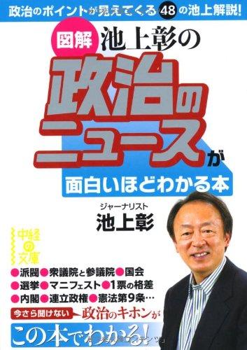 〈図解〉池上彰の政治のニュースが面白いほどわかる本
