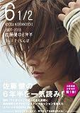 6 1/2 ~2007-2013 佐藤健の6年半~ Vol.1 さくらんぼ (TOKYO NEWS MOOK 394号)