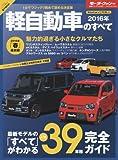 軽自動車のすべて 2016年 (別冊モーターファン)