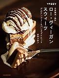 世界最強・最新 ロー・ヴィーガン・スウィーツ グルテンフリー&パレオダイエット (Veggy Books)