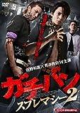 ガチバン スプレマシー2 [DVD]
