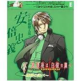 放課後は白銀の調べ キャラクターソング Vol.5/安倍忠義