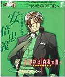 放課後は白銀の調べ キャラクターソング  Vol.5 / 安倍忠義(cv.伊藤健太郎)