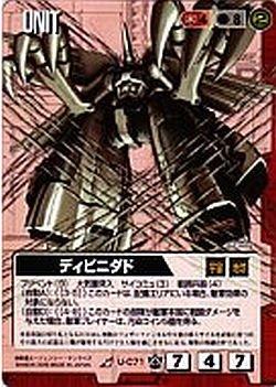 ガンダムウォー 覇王の紋章 ディビニダド R