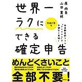 Amazon.co.jp: 世界一ラクにできる確定申告 ~全自動会計ソフト「freee」で手間なく完結! ~ 平成27年版: 原 尚美, 山田 案稜: 本
