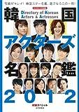 韓国アクターズ名鑑2012