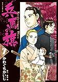 兵馬の旗 7 (ビッグコミックス)