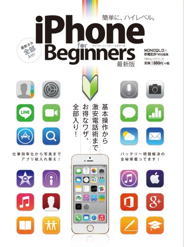 iPhone for Beginners 最新版 (100%ムックシリーズ)