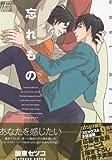 忘れもの (ドラコミックス 214)