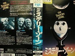 ミステリー・ゾーン6 [VHS]