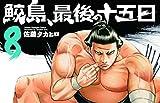 鮫島、最後の十五日(8): 少年チャンピオン・コミックス