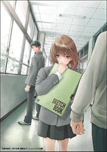 親友の彼女を好きになった向井弘凪の、罪と罰。 (ダッシュエックス文庫)