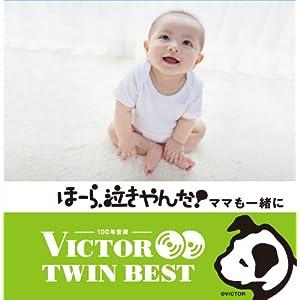 [CD2枚組] ビクターTWIN BEST(HiHiRecords) ほーら、泣きやんだ