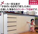 お子様のいる家庭でも安心して使えるカウンター下収納 [45幅 チェスト] (鏡面ホワイト)