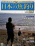 週刊 日本の魚釣り 2014年 2/26号 [分冊百科]