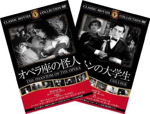 名作洋画DVDパック オペラ座の怪人/キートンの大学生 【DVD】FRTW-104
