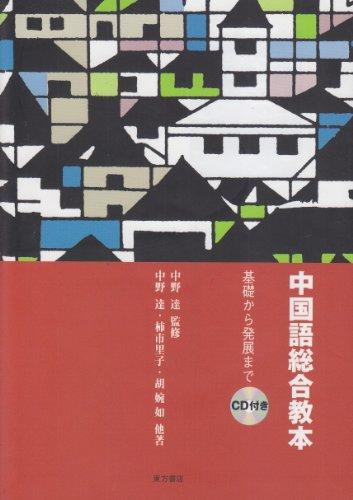 中国語総合教本―基礎から発展まで