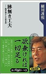 跡無き工夫 削ぎ落とした生き方 (角川oneテーマ21)