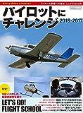 パイロットにチャレンジ2016-2017 (イカロス・ムック)