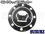 J-4 タンクキャップステッカー カーボン柄 GSX-R400(GK76K) GSX400インパルス GSX250 GSX400S刀(GJ76A) GSX-R750F GSX-R750(J型) GSX-R1100(GV73A) GSX1300R隼 バンディット400 バンディット400V バンディット250 バンディット250V