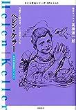 ヘレン・ケラー ――行動する障害者、その波乱の人生
