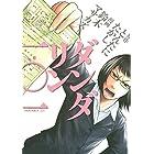 ダンダリン一〇一 (モーニングコミックス)