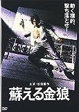蘇える金狼 DVD