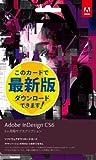 Adobe InDesign CC (最新版) 3ヶ月版 [ダウンロードカード]