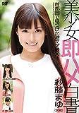 美少女即ハメ白書 26 [DVD]