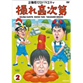 撮れ高次第 Vol.2 [DVD]
