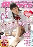 Moecco Vol.32 (2011) (マイウェイムック)