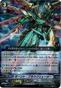カードファイトヴァンガード 銀河の闘士 EB08/003 モーント・ブラウクリューガー RRR