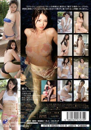 夏月 Sweet Life [DVD]