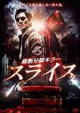 裁断分裂キラー スライス [DVD]
