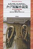 クィア短編小説集: 名づけえぬ欲望の物語 (平凡社ライブラリー)