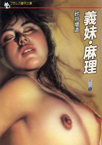 [砂戸増造] 義妹・麻理―美囚1