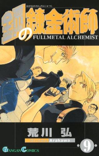 鋼の錬金術師9巻 (デジタル版ガンガンコミックス)