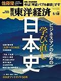 週刊東洋経済 2016年6/18号 [雑誌]