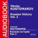 Russian History, Vol. 2 [Russian Edition] (       UNABRIDGED) by Nikolay Kostomarov Narrated by Natalya Gurevich