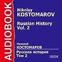 Russian History, Vol. 2 [Russian Edition] (       UNABRIDGED) by Nikolay Kostomarov Narrated by Natalya Gurevich